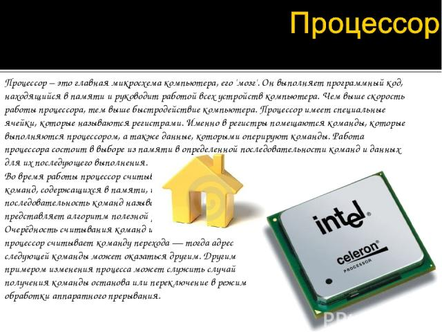 Во время работы процессор считывает последовательность команд, содержащихся в памяти, и исполняет их. Такая последовательность команд называется программой и представляет алгоритм полезной работы процессора. Очерёдность считывания команд изменяется …