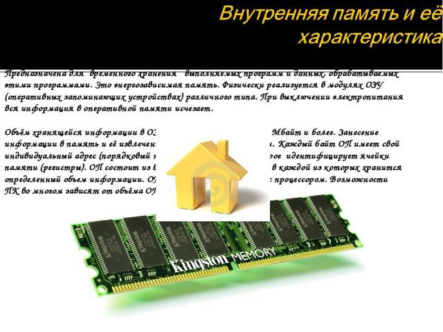 Предназначена для временного хранения выполняемых программ и данных, обрабатываемых этими программами. Это энергозависимая память. Физически реализуется в модулях ОЗУ (оперативных запоминающих устройствах) различного типа. При выключении электропит…