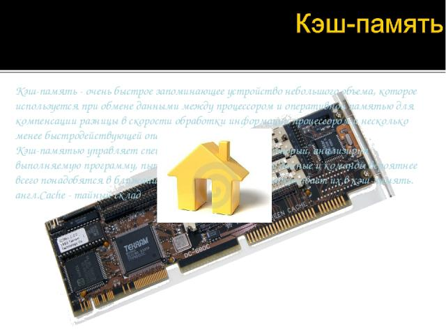 Кэш-память - очень быстрое запоминающее устройство небольшого объема, которое используется при обмене данными между процессором и оперативной памятью для компенсации разницы в скорости обработки информации процессором и несколько менее быстродейству…