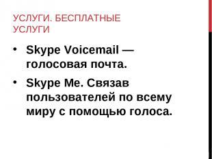 УСЛУГИ. БЕСПЛАТНЫЕ УСЛУГИ Skype Voicemail — голосовая почта. Skype Me. Связав по