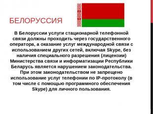 БЕЛОРУССИЯ В Белоруссии услуги стационарной телефонной связи должны проходить че