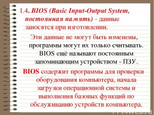 1.4. BIOS (Basic Input-Output System, постоянная память) - данные заносятся при
