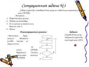 Собери пирамиду. Составьте блок-схему по словесному алгоритму используя цикл «ПО