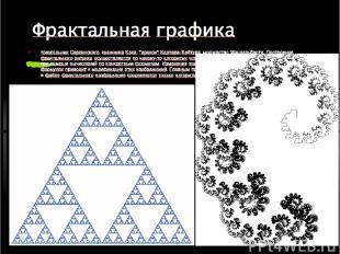 """Фрактальная графика треугольник Серпинского, снежинка Коха, """"дракон"""" Хартера-Хей"""