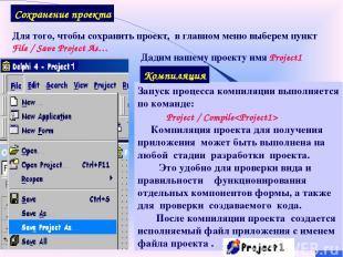 Для того, чтобы сохранить проект, в главном меню выберем пункт File / Save Proje
