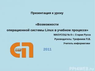 Презентация к уроку «Возможности операционной системы Linux в учебном процессе»