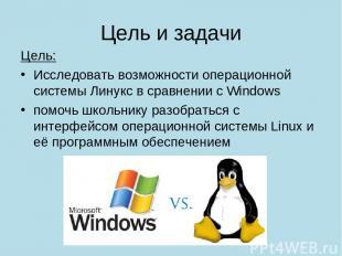 Цель и задачи Цель: Исследовать возможности операционной системы Линукс в сравне