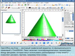 OpenOffice.org Draw — векторный графический редактор, по функциональности сравни