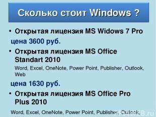 Открытая лицензия MS Widows 7 Pro цена 3600 руб. Открытая лицензия MS Office Sta