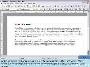 Writer является свободным аналогом собственнического Microsoft Word. Writer такж