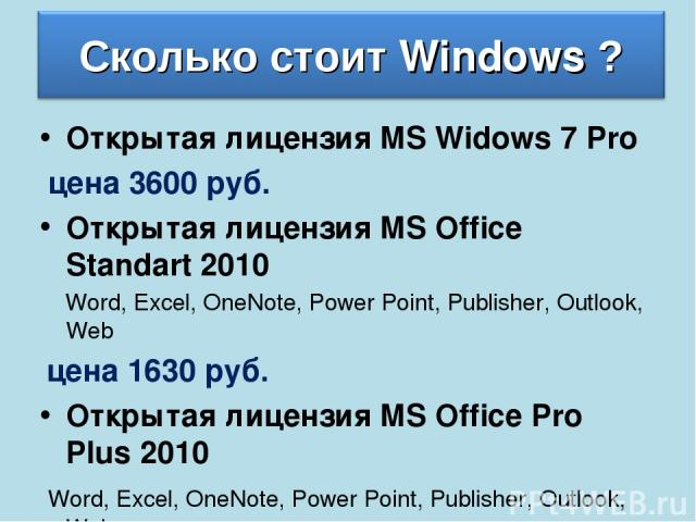 Открытая лицензия MS Widows 7 Pro цена 3600 руб. Открытая лицензия MS Office Standart 2010 Word, Excel, OneNote, Power Point, Publisher, Outlook, Web цена 1630 руб. Открытая лицензия MS Office Pro Plus 2010 Word, Excel, OneNote, Power Point, Publish…