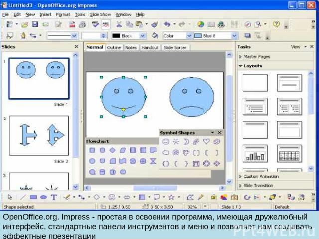 OpenOffice.org. Impress - простая в освоении программа, имеющая дружелюбный интерфейс, стандартные панели инструментов и меню и позволяет нам создавать эффектные презентации