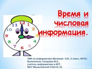 УМК по информатики Матвеева Н.В., 2 класс, ФГОС. Выполнила: Сахарова М.А., учите