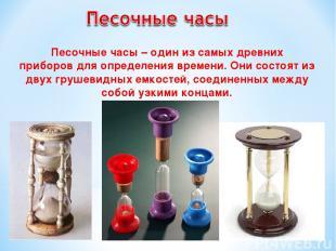 Песочные часы – один из самых древних приборовдля определения времени. Они сост