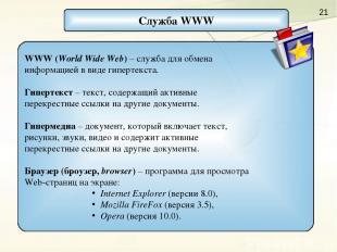 Служба WWW WWW (World Wide Web) – служба для обмена информацией в виде гипертекс
