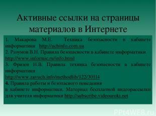 Активные ссылки на страницы материалов в Интернете 1. Макарова М.Е. Техника безо