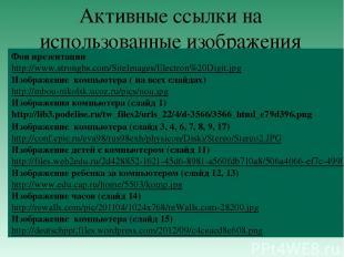 Активные ссылки на использованные изображения Фон презентации http://www.strongh