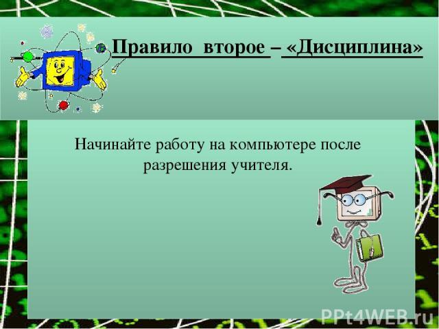 Правило второе – «Дисциплина» Начинайте работу на компьютере после разрешения учителя.