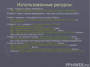 Использованные ресурсы: Слайд 1: радуга в стране смешариков - http://www.kindery