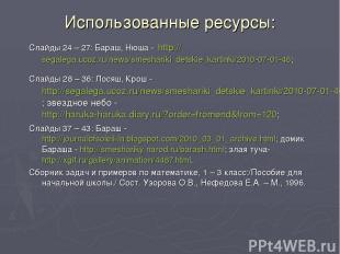 Использованные ресурсы: Слайды 24 – 27: Бараш, Нюша - http://segalega.ucoz.ru/ne