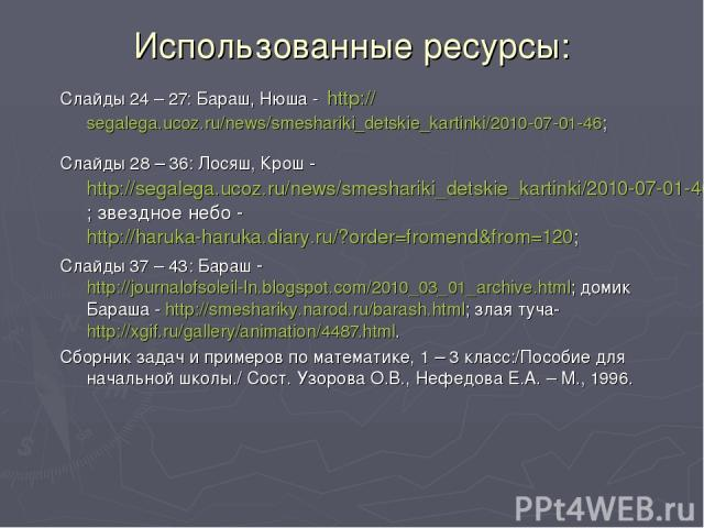Использованные ресурсы: Слайды 24 – 27: Бараш, Нюша - http://segalega.ucoz.ru/news/smeshariki_detskie_kartinki/2010-07-01-46; Слайды 28 – 36: Лосяш, Крош - http://segalega.ucoz.ru/news/smeshariki_detskie_kartinki/2010-07-01-46; звездное небо - http:…