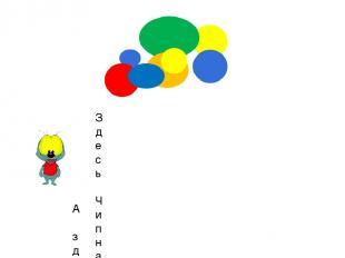 Здесь Чип нарисовал много шариков. А здесь он нарисовал 1 шарик (один шарик) и о