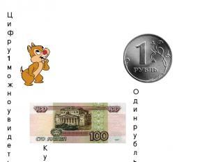 Цифру 1 можно увидеть повсюду. Например, ее можно увидеть на денежных монетах и