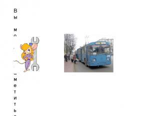 Вы можете заметить ее на номерах трамваев, автобусов и троллейбусов, (на рисунке