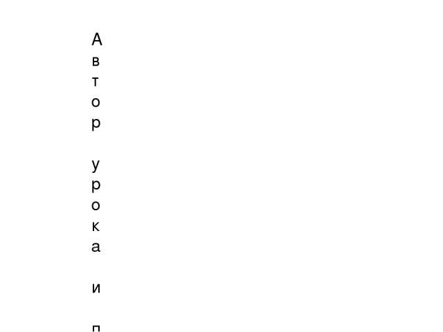Автор урока и презентации   Григорий Андреев  Сайт: E-mail: Скайп: mathematics-tests
