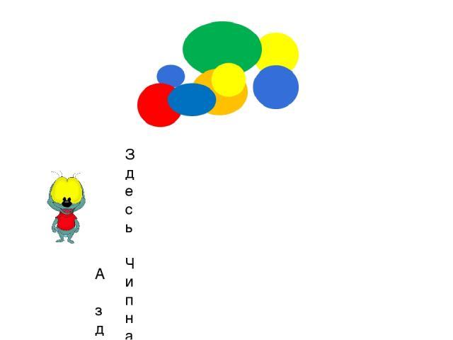 Здесь Чип нарисовал много шариков. А здесь он нарисовал 1 шарик (один шарик) и одного Вжика.