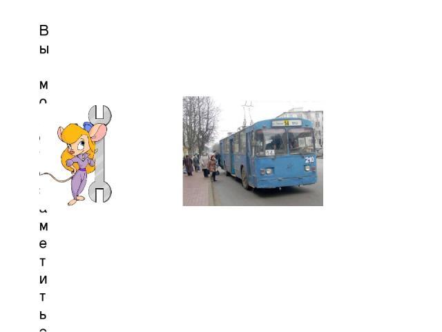 Вы можете заметить ее на номерах трамваев, автобусов и троллейбусов, (на рисунке номер 14):