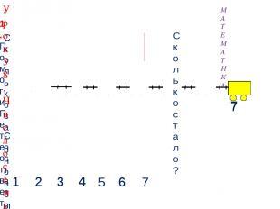 7 7 1. Помоги Пете ответить на вопросы. Составьте выражение к рисунку: 6 + 1 = М
