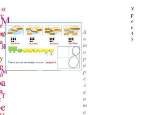 «Моя математика» 1 класс Урок 45 Тема урока: «Число восемь. Цифра 8» Советы учит