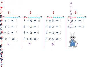 + 7 = 8 7 + 1 = 8 8 1 = 7 + 6 = 8 6 + 2 = 8 8 2 = 6 8 6 = 2 + 5 = 8 5 + 3 = 8 8