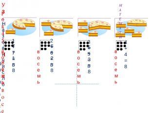 2 + 6 = 8 1 + 7 = 8 3 + 5 = 8 7 + 1 = 8 6 + 2 = 8 5 + 3 = 8 4 + 4 = 8 3. Назови