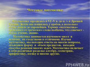 Что такое математика Математика зародилась в VI -V в. до н. э. в Древней Греции.