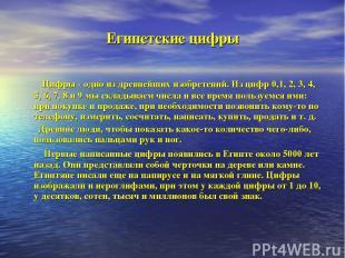 Египетские цифры Цифры - одно из древнейших изобретений. Из цифр 0,1, 2, 3, 4, 5
