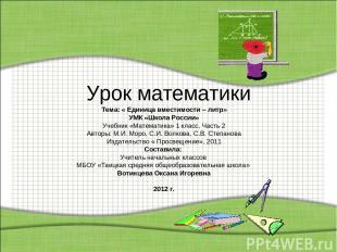 Урок математики Тема: « Единица вместимости – литр» УМК «Школа России» Учебник «
