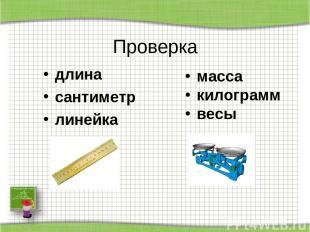 Проверка длина сантиметр линейка масса килограмм весы http://aida.ucoz.ru
