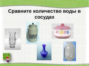 Сравните количество воды в сосудах http://aida.ucoz.ru