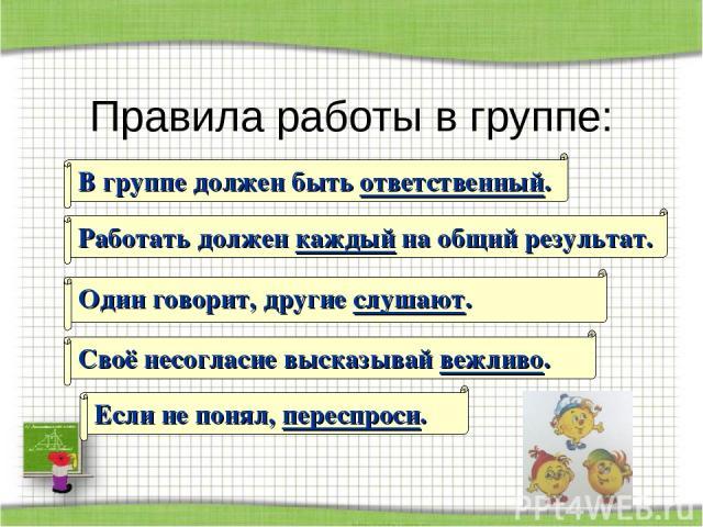 Правила работы в группе: Работать должен каждый на общий результат. Один говорит, другие слушают. Своё несогласие высказывай вежливо. В группе должен быть ответственный. Если не понял, переспроси. http://aida.ucoz.ru