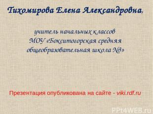 Тихомирова Елена Александровна, учитель начальных классов МОУ «Бокситогорская ср