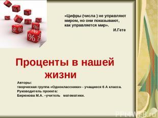 Проценты в нашей жизни Авторы: творческая группа «Одноклассники» - учащиеся 6 А
