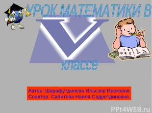 Автор: Шарафутдинова Ильсэяр Ирековна Соавтор: Сабитова Наиля Садретдиновна