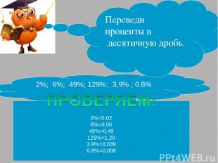 2%; 6%; 49%; 129%; 3,9% ; 0.8% : 2%=0.02 6%=0,06 49%=0,49 129%=1,29 3.9%=0,039 0
