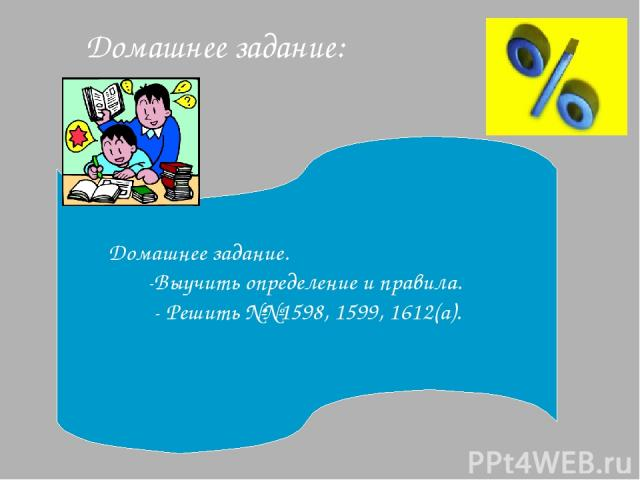 Домашнее задание: Домашнее задание. -Выучить определение и правила. - Решить №№1598, 1599, 1612(а).