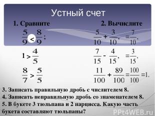 Устный счет 1. Сравните 2. Вычислите 3. Записать правильную дробь с числителем 8