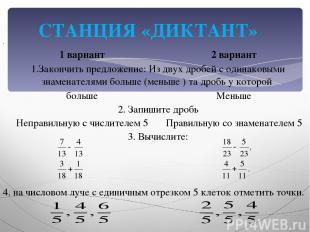 СТАНЦИЯ «ДИКТАНТ» . 4. на числовом луче с единичным отрезком 5 клеток отметить т