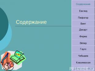 Содержание Содержание Евклид Пифагор Виет Декарт Ферма Эйлер Гаусс Чебышев Ковал