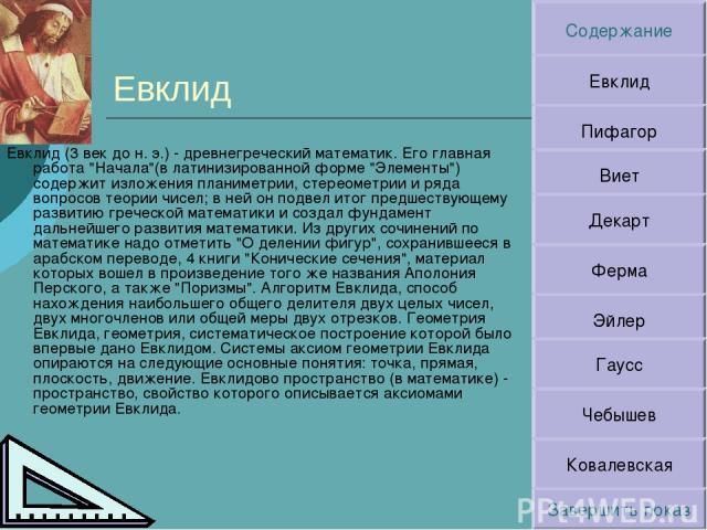 Евклид Евклид (3 век до н. э.) - древнегреческий математик. Его главная работа